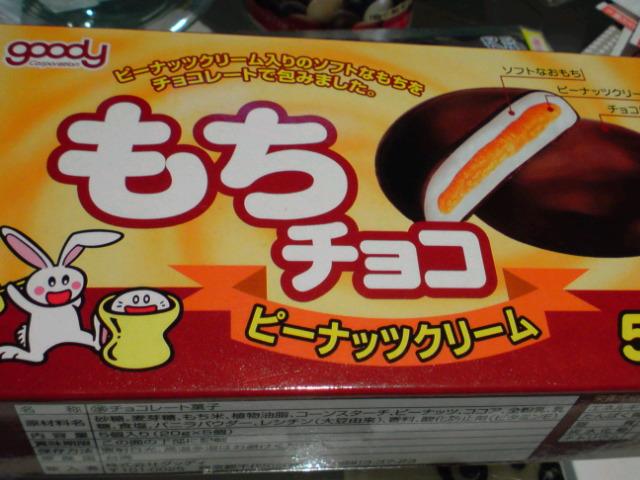 もちチョコピーナッツクリーム味